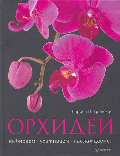 Орхидеи Выбираем ухаживаем наслаждаемся