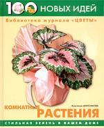 Комнатные растения 100 новых идей