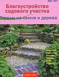 Благоустройство садового участка Строим из камня и дерева