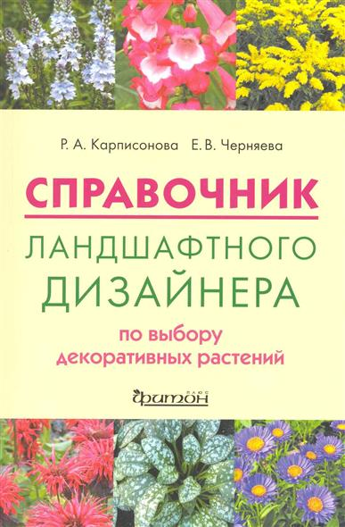 Справочник ландшафтного дизайнера по выбору декор. растений
