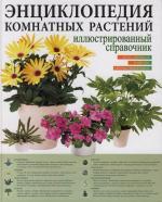 Энциклопедия комнатных растений Илл. справочник.
