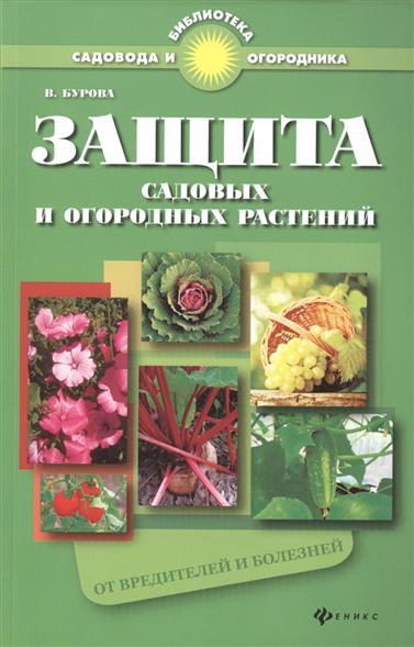 Защита садовых и огородных растений от вредителей и болезней. Практическое пособие для садоводов-любителей