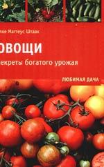 Овощи Секреты богатого урожая