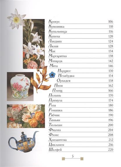 Мир цветов. Истории, загадки, факты