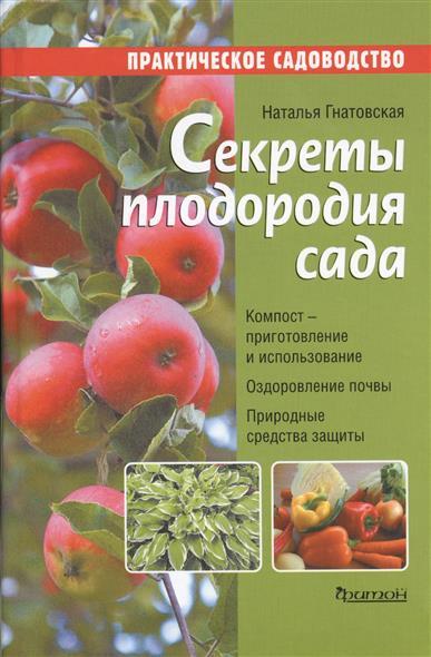 Секреты плодородия сада. Компост - приготовление и использование. Оздоровление почвы. Природные средства защиты