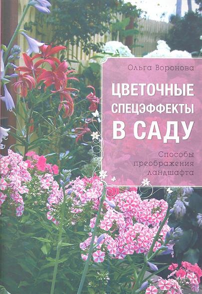 Цветочные спецэффекты в саду. Способы преображения ландшафта