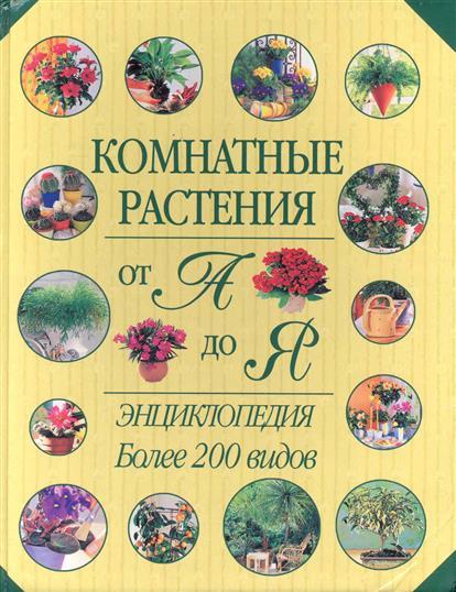 Комнатные растения от А до Я Энц. Бол. 200 видов