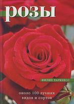 Розы Около 100 лучших видов и сортов