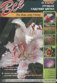 Все о 100 лучших садовых цветах