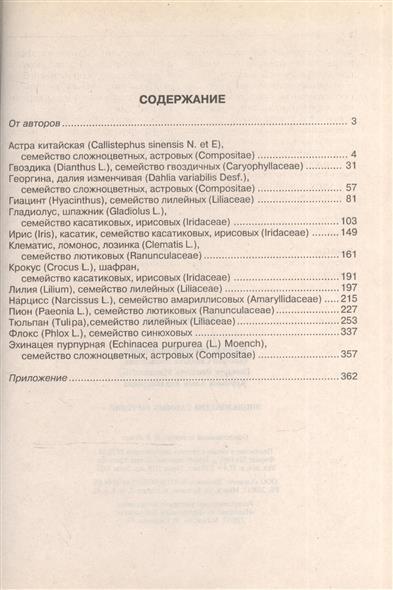 Энциклопедия садовых растений. Календарь сезонных работ