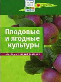 Плодовые и ягодные культуры Путеводитель
