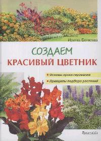 Создаем красивый цветник Принципы подбора растений…