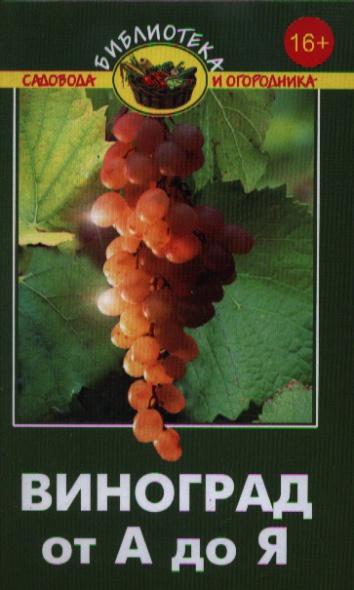 Виноград от А до Я. Издание двенадцатое