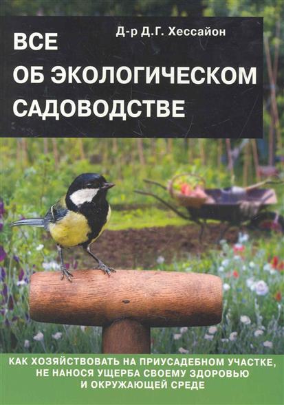 Все об экологическом садоводстве