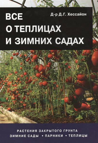 Все о теплицах и зимних садах. Растения закрытого грунта. Зимние сады. Парники. Теплицы