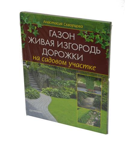 Газон, живая изгородь, дорожки на садовом участке. Благоустройство территории вокруг коттеджа (комплект из 2 книг)