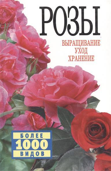 Розы Выращивание уход хранение