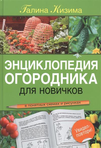 Энциклопедия огородника для новичков в понятных схемах и рисунках
