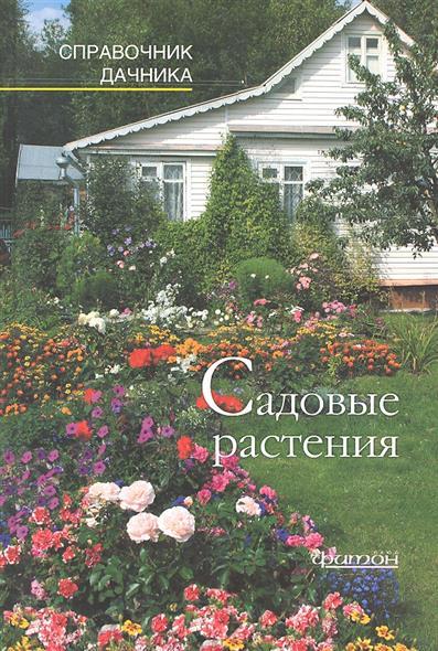 Садовые растения Справочник дачника