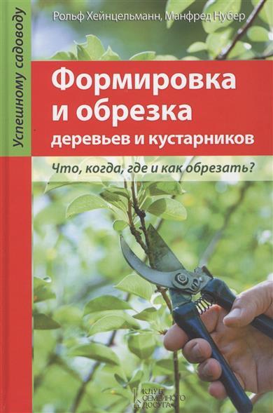 Формировка и обрезка деревьев и кустарников. Что, когда, где и как обрезать?