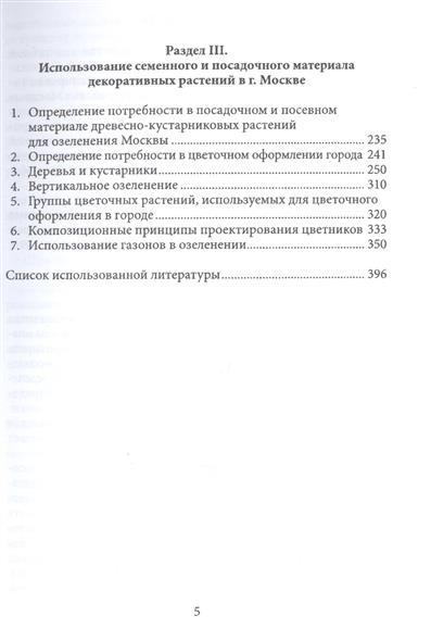 Озеленение и благоустройство селитебной территории Москвы