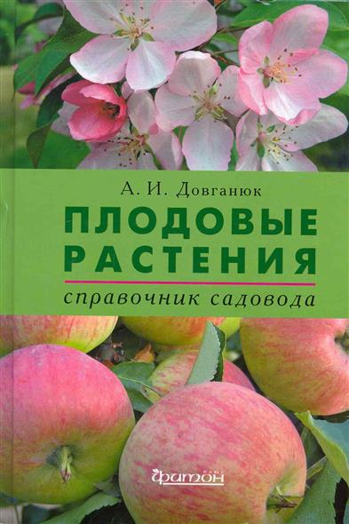 Плодовые растения Справочник садовода