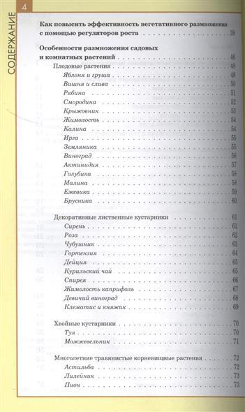 Размножение садовых и комнатных растений: черенкование, деление, отводки, прививки