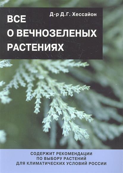 Все о вечнозеленых растениях