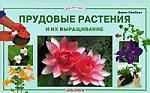 Прудовые растения и их выращивание