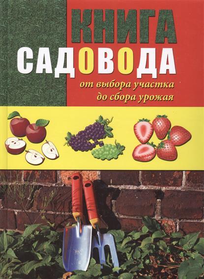 Книга садовода. От выбора участка до сбора урожая