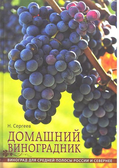 Домашний виноградник. Виноград для средней полосы России и севернее