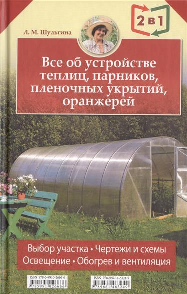 Все об устройстве теплиц, парников, пленочных укрытий, оранжерей. Все о выращивании ранних овощей, фруктов и цветов. 2 в 1