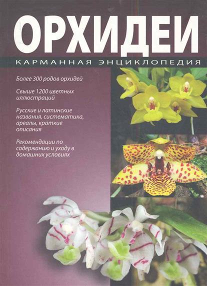 Орхидеи Карманная энциклопедия