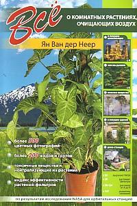 Все о комнатных растениях очищающих воздух