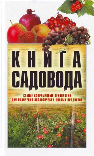 Книга садовода