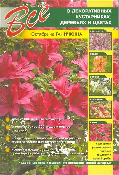 Всё о декоративных кустарниках деревьях и цветах
