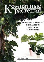 Комнатные растения Особенности роста в дом. условиях и в природе
