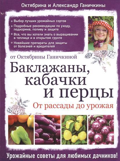 Баклажаны, кабачки и перцы. От рассады до урожая: от Октябрины Ганичкиной