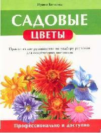 Садовые цветы Практич. рук-во по подбору растений…