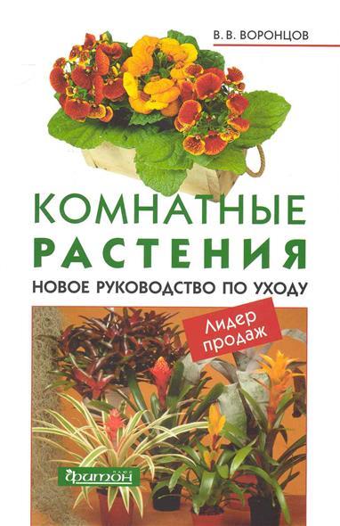Комнатные растения Новое руководство по уходу