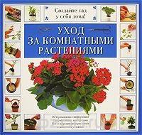 Уход за комнатными растениями. Практ. рук-во