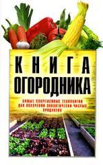 Книга огородника Самые совр. технологии…