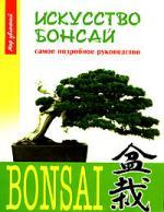 Искусство бонсай Самое подробное рук-во