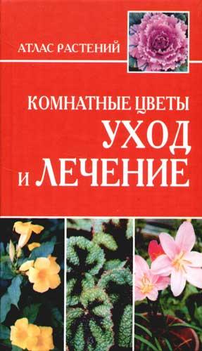 Комнатные цветы Уход и лечение