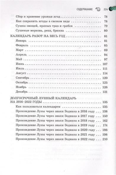 Самая нужная книга садовода и огородника с долгосрочным календарем до 2022 года