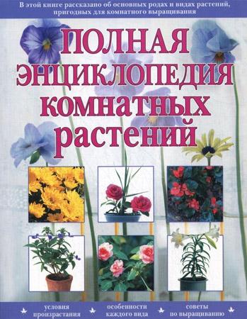 Полная энц. комнатных растений