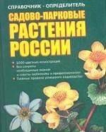 Садово-парковые растения Справ.-опред.