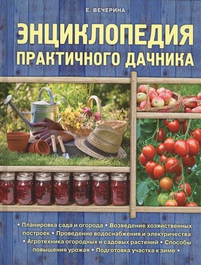 Энциклопедия практичного дачника