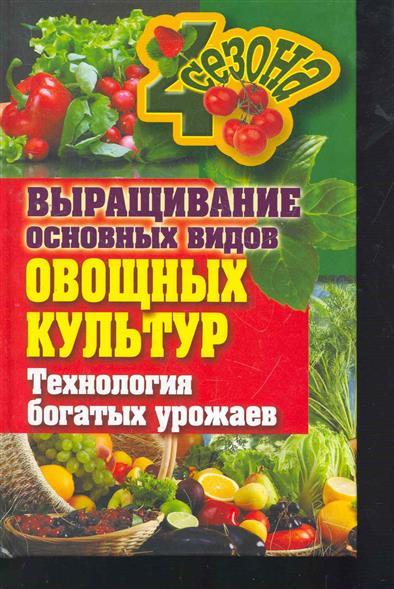 Выращивание основных видов овощных культур...