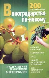 Виноградарство по-новому